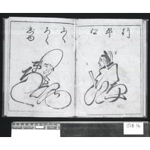 Hishikawa Moronobu: Moji ehon 文字画本 (Picture-book of Script Characters) - British Museum