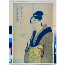 喜多川歌麿: Fujin Sogaku Jittai - 大英博物館