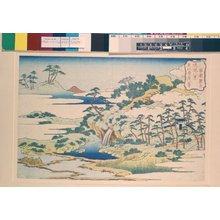 Katsushika Hokusai: Jogaku reisan / Ryukyu Hakkei - British Museum