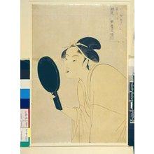 喜多川歌麿: Omoshiro / Fujin Sogaku Jittai - 大英博物館