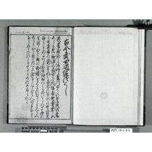 菱川師宣: Kokon bushido ezukushi 古今武士道絵つくし - 大英博物館