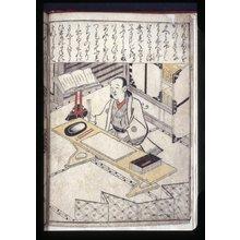 Hishikawa Moronobu: Yamasan nasake no kayoiji 山三情けの通路 - British Museum