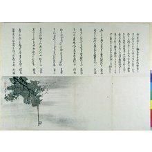風折有丈: surimono - 大英博物館