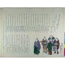 Gyokuunsai: surimono - 大英博物館