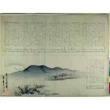 Higashiyama Giryo: surimono - British Museum