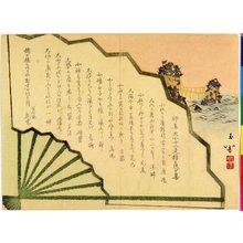 Gyokuen: surimono / egoyomi - British Museum
