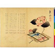 Chosui: surimono - 大英博物館