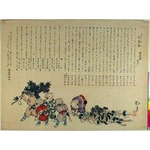 Nagayama Kochoku: surimono - 大英博物館