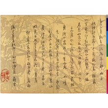松川半山: surimono - 大英博物館