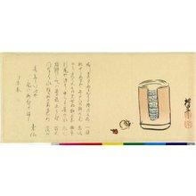 Onishi Chinnen: surimono - British Museum