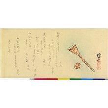 大西椿年: surimono - 大英博物館