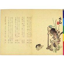 Suiseki: surimono - British Museum
