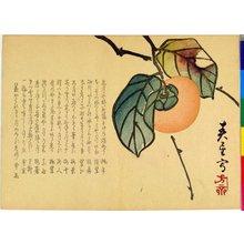 Shunsei: surimono - 大英博物館
