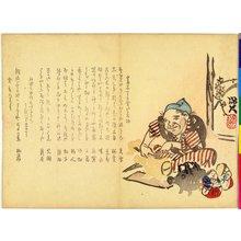 佐藤保大: surimono - 大英博物館