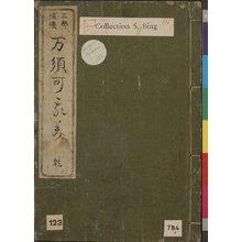 吉田半兵衛: Santo yakusha masukagami 三都俳優ますかゞみ (A Clear Mirror of Actors of the Three Cities) - 大英博物館