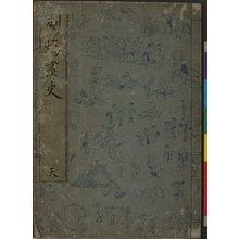 Ryukosai Jokei: Gekijo Gashi 劇場画史 - British Museum