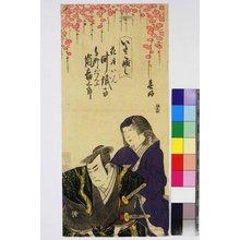 春好斎北洲: Itako-bushi - 大英博物館