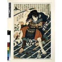 歌川国芳: Satomi Hakkenshi no uchi / Honchi Suikoden Goketsu Hatsu-Hyakunin no Hitori - 大英博物館