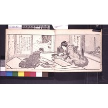 葛飾北斎: (Koetsu seifu) Bonga hitori keiko - Shohen 盆画独稽古 初編 (Teach Yourself to Make Tray-pictures - Part one) - 大英博物館