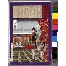 Yamazaki Toshinobu: Choya Shimbun (Choya News, no. 1335.) - British Museum