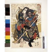 歌川国芳: Tsuzoku Suikoden Goketsu Hyakuhachi-nin no Hitori - 大英博物館