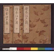 呉竹菴主: Ehon Edo suzume: jo, chu, ge 絵本江戸爵 上•中•下 (Picture Book: Edo Sparrow: Vols. 1, 2, 3) - 大英博物館