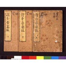 喜多川歌麿: Ehon Azuma asobi 絵本吾妻遊 (Picture Book: Amusements of Edo) - 大英博物館