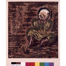 Yamaguchi Susumu: Yonen jidai no Sesshu (The Child Sesshu) / Ichimoku-shu (First Thursday Collection, Vol 4) - British Museum