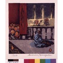 Yamaguchi Susumu: Inaka shibai (Country Theatre) / Ichimoku-shu (First Thursday Collection, Vol 6) - British Museum