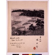 Tetsu: Ushiku-numa (Ushiku Marsh) / Ichimoku-shu (First Thursday Collection, Vol 2) - British Museum