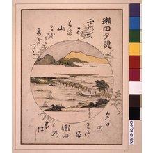 歌川豊広: Seta sekisho / Omi Hakkei - 大英博物館