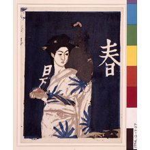 恩地孝四郎: After the Bath (Tokyo) / Nihon jozoku sen (Woman's Customs in Japan) - 大英博物館