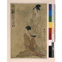 喜多川歌麿: Mi no koku / Seiro Juni-ji Tsuzuki - 大英博物館