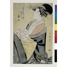 Kitagawa Utamaro: Toji Zensei Bijin-zoroi - British Museum