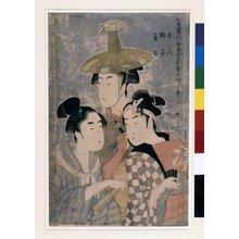 喜多川歌麿: Seiro niwaka onna geisha no bu 青楼仁和嘉女芸者之部 (Female Geisha Section of the Yoshiwara Niwaka Festival) / Tojin, shishi, sumo 唐人 獅子 角力 (Korean, Lion Dancer, Sumo Wrestler) - 大英博物館
