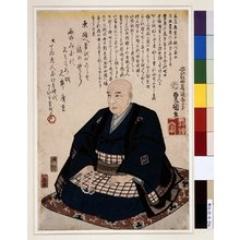 歌川国貞: shini-e - 大英博物館