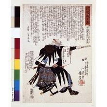歌川国芳: No 50 / Seichu Gishi Den - 大英博物館