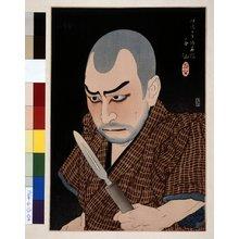 名取春仙: Ichikawa Ennosuke as Kakudayu in 'Toyama seidan' / Shunsen nigao-e-shu (Collection of Shunsen Portraits) - 大英博物館