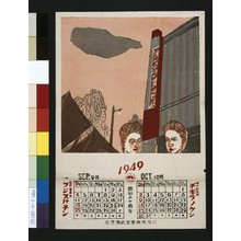 Onchi Koshiro: Ginza no tasogare-doki (Dusk in Ginza) / Fujisawa mokuhan karendaa (Fujisawa Woodblock Print Calendar, 1949) - British Museum