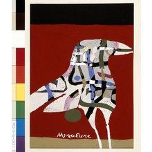 Mizufune Rokushu: Rainbow Bird - 大英博物館