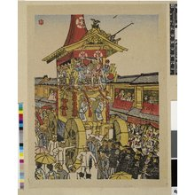 Maekawa Senpan: Gion Matsuri / Native Customs of Japan - British Museum