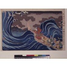 歌川国芳: Sashu rukei Tsunoda daimoku 佐州流刑角田波題目 (Waves at Tsunoda, while Exiled to Sado Island) / Koso go-ichidai ryaku-zu 高祖御一代略圖 (Brief Illustrated History of Life of the Great Monk) - 大英博物館