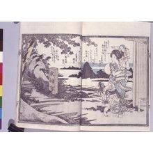 屋島岳亭: Uta no tomobune 歌の友ふね (A Friends' Boat of Verses) - 大英博物館