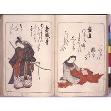 Katsukawa Shunsho: Nishiki hyakunin isshu azuma-ori 錦百人一首あつま織 (The Hundred Poets Brocaded in the Eastern Weave) - British Museum