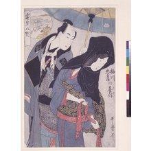 喜多川歌麿: Umekawa Chubei kihan 梅川忠兵衛の喜伴 (The Lovers Chubei and Umekawa) / Omi hakkei 逢身八契 (Eight Meetings) - 大英博物館