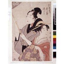 Kitagawa Utamaro: diptych print - British Museum