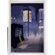 笠松紫浪: - 大英博物館
