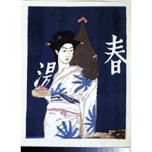 Onchi Koshiro: Nippon Jozokusen / Women's Customs in Japan - British Museum