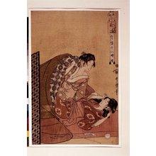 喜多川歌麿: Tatsu no koku / Seiro juni-ji Tsuzuki - 大英博物館
