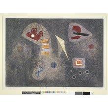Hagiwara Hideo: Yugijo (1) (Playground (1)) - British Museum